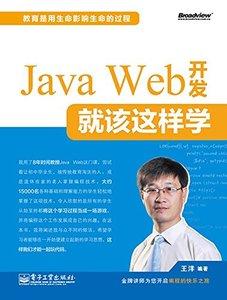 Java Web 開發就該這樣學-cover