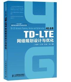 TD-LTE 網絡規劃設計與優化-cover