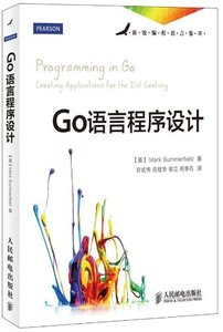 Go 語言程序設計 (Programming in Go: Creating Applications for the 21st Century)-cover