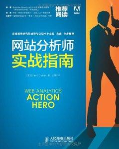 網站分析師實戰指南 (Web Analytics Action Hero: Using Analysis to Gain Insight and Optimize Your Business)