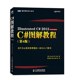 C# 圖解教程 (第4版) (Illustrated C# 2012)-cover