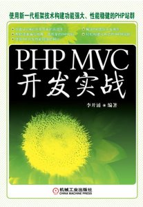 PHP MVC 開發實戰-cover