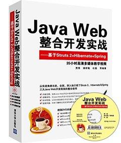 Java Web 整合開發實戰-基於 Struts2 + Hibernate + Spring-cover