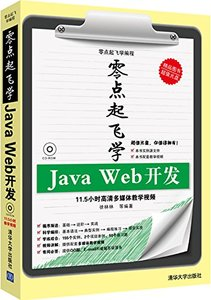 零點起飛學 Java Web 開發-cover