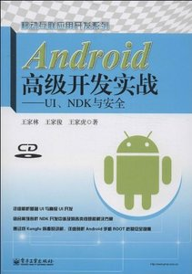 Android 高級開發實戰-UI, NDK 與安全-cover