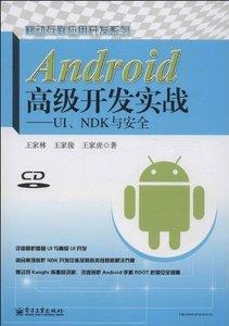 Android 高級開發實戰-UI, NDK 與安全