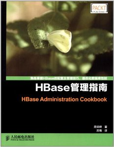 HBase 管理指南 (HBase Administration Cookbook)-cover