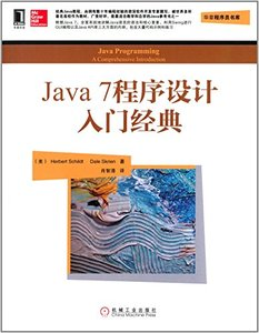 Java 7 程序設計入門經典 (Java Programming: A Comprehensive Introduction)-cover