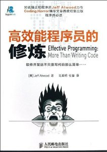 高效能程序員的修煉 (Effective Programming: More Than Writing Code)-cover