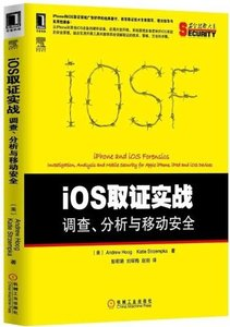 iOS 取證實戰-調查分析與移動安全 (iPhone and iOS Forensics: Investigation, Analysis and Mobile Security for Apple iPhone, iPad and iOS Devices)-cover