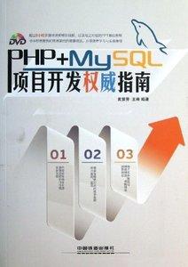 PHP + MySQL 項目開發權威指南-cover
