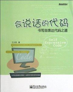 會說話的代碼-書寫自表達代碼之道-cover
