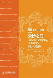 眾妙之門-JavaScript 與 jQuery 技術精粹-cover