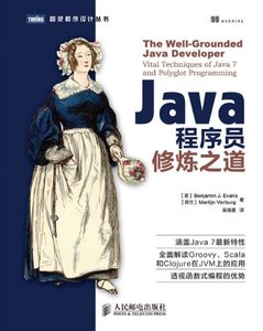 Java 程序員修煉之道 (The Well-Grounded Java Developer: Vital techniques of Java 7 and polyglot programming)-cover