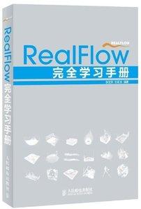 RealFlow 完全學習手冊