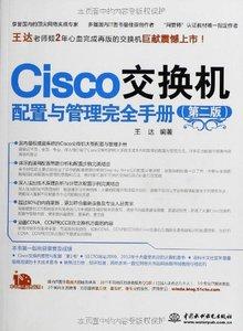 Cisco 交換機配置與管理完全手冊, 2/e-cover
