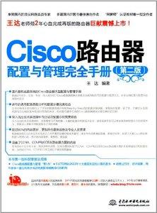 Cisco 路由器配置與管理完全手冊, 2/e-cover