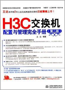 H3C 交換機配置與管理完全手冊, 2/e-cover