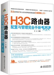 H3C 路由器配置與管理完全手冊, 2/e-cover