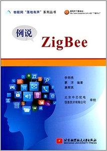 例說 ZigBee-cover