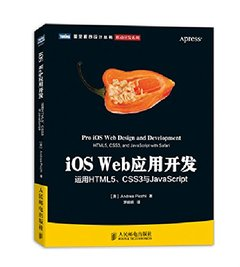 iOS Web 應用開發-運用 HTML5 / CSS3 與 JavaScript (Pro iOS web design and development:HTML5, CSS3, and javaScript with safari)