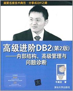 高級進階 DB2(第2版)-內部結構、高級管理與問題診斷-cover