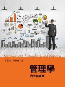 管理學:內化與實踐-cover