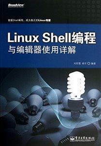 Linux Shell 編程與編輯器使用詳解-cover