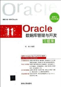 Oracle 數據庫管理與開發習題集 (適用於 OCP 認證)-cover