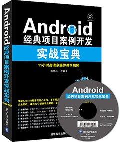 Android 經典項目案例開發實戰寶典-cover