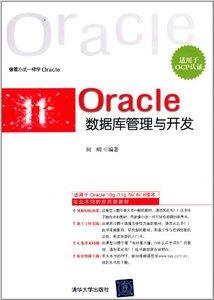 Oracle 數據庫管理與開發 (適用於 OCP 認證)-cover