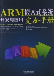 ARM 嵌入式系統開發與應用完全手冊-cover