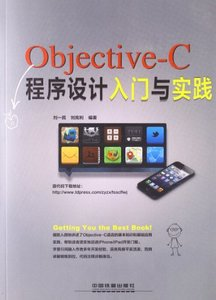 Objective-C 程序設計入門與實踐-cover