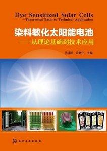染料敏化太陽能電池-從理論基礎到技術應用-cover