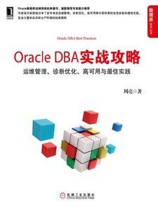 Oracle DBA 實戰攻略-運維管理診斷優化高可用與最佳實踐-cover