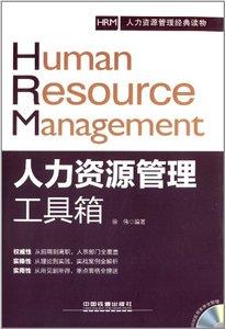 人力資源管理工具箱(附光盤人力資源管理經典讀物)