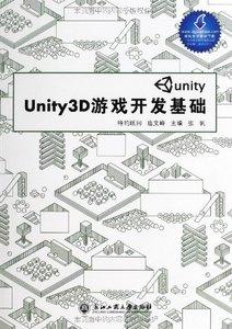Unity 3D 遊戲開發基礎
