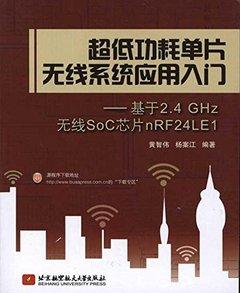 超低功耗單片無線系統應用入門-基於 2.4GHz 無線 SoC 芯片 nRF24LE1-cover