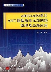 nRF24AP2 單片 ANT 超低功耗無線網絡原理及高級應用