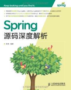 Spring 源碼深度解析-cover