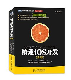 精通 iOS 開發(第5版) (Beginning iOS 6 Development: Exploring the iOS SDK)-cover