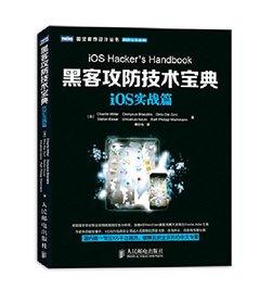 黑客攻防技術寶典-iOS 實戰篇(iOS Hacker's Handbook)-cover