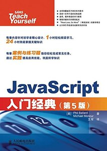 JavaScript 入門經典(第5版) (Sams Teach Yourself JavaScript in 24 Hours, 5/e)-cover