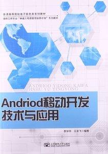 Andriod 移動開發技術與應用