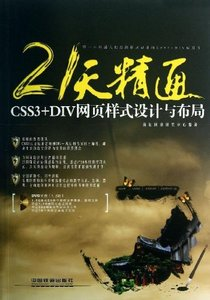 21 天精通 CSS3 + DIV 網頁樣式設計與佈局