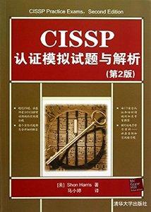 CISSP 認證模擬試題與解析(第2版) (CISSP Practice Exams, 2/e)-cover