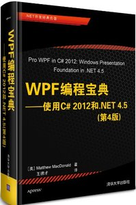 WPF 編程寶典 - 使用 C# 2012 和 .NET 4.5 (第4版) (Pro WPF in C# 2012: Windows Presentation Foundation in .NET 4.5)-cover