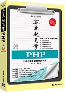 零點起飛學 PHP-cover