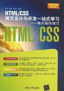 HTML/CSS 網頁設計與開發一站式學習-難點案例練習-cover
