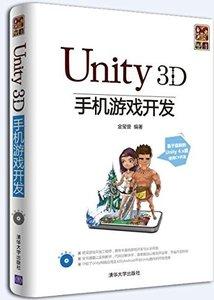 Unity 3D 手機遊戲開發-cover